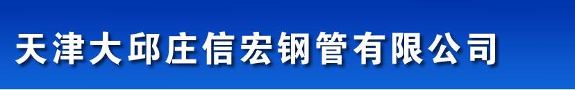 螺旋钢管价格|天津螺旋管厂|大邱庄螺旋管|厚壁螺旋焊管|大口径螺旋管厂|Q235b矩管方管生产厂家|小口径镀锌管